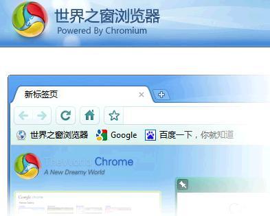 世界之窗浏览器极速版官方下载