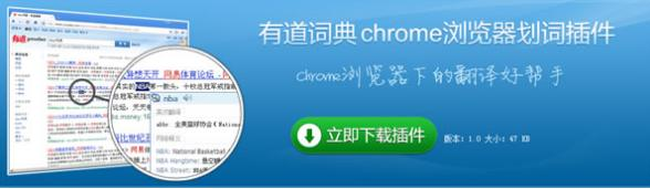 yodao-dict-chrome