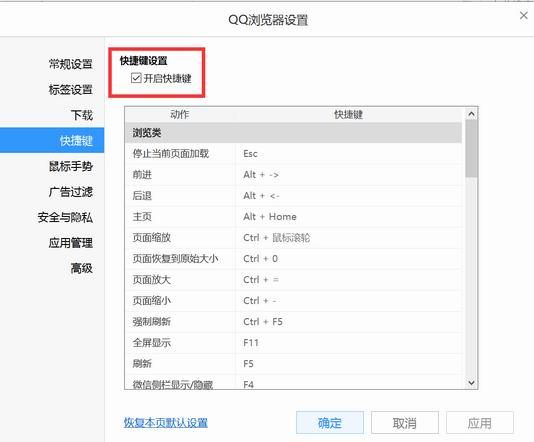 qq堂4.0多开器下载_qq浏览器9.1怎么关闭快捷键_浏览器家园