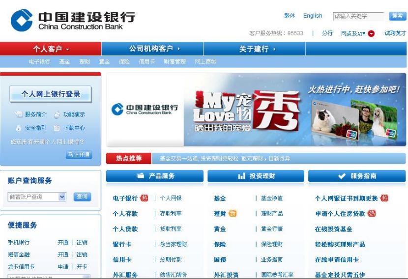 主页 浏览器大全     (1)客户登录建设银行网站首页www.ccb.