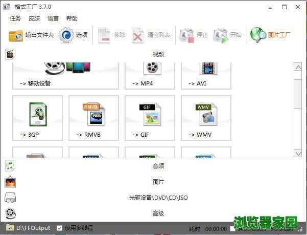 格式工厂mac版 汉化_格式工厂汉化安卓版_格式工厂音频mp3汉化版