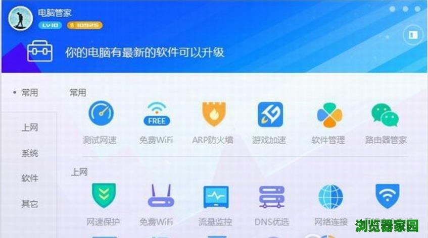 腾讯qq电脑管家官网下载安装2018