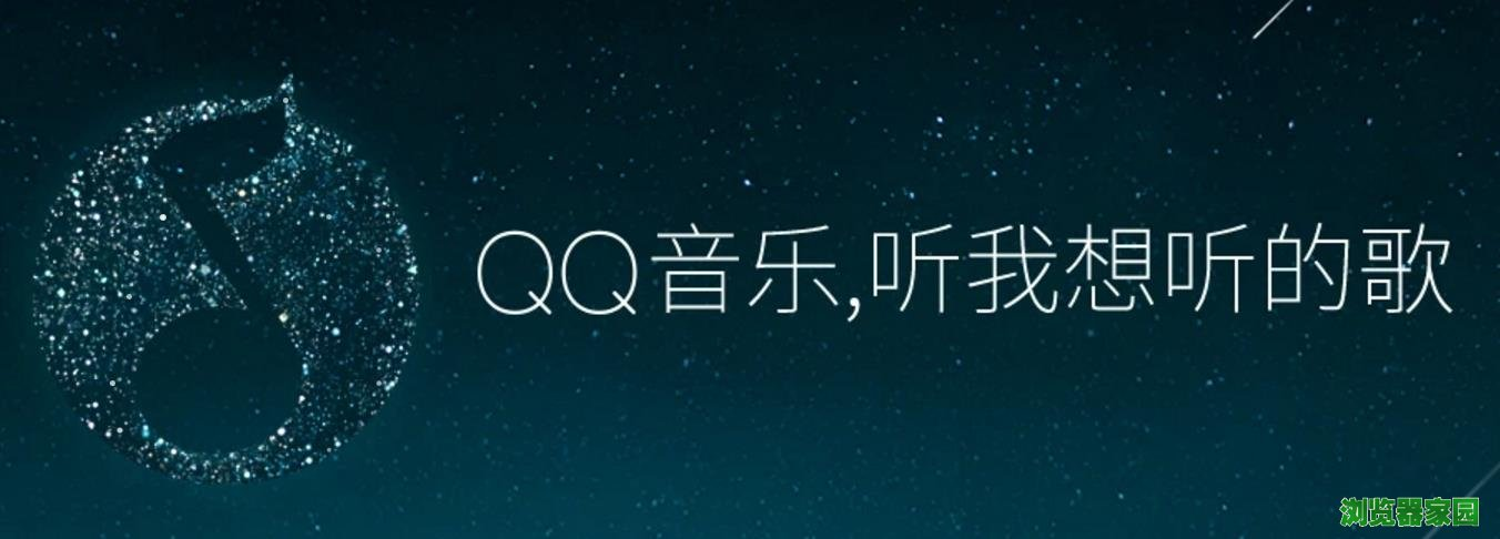 下载qq音乐2018正式版