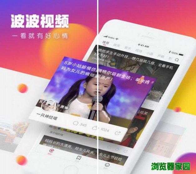 bobo波波视频app最新版下载安装
