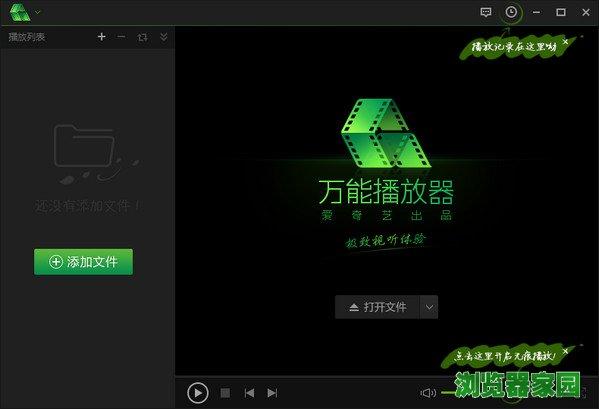 2019爱奇艺万能播放器官方免费下载电脑版
