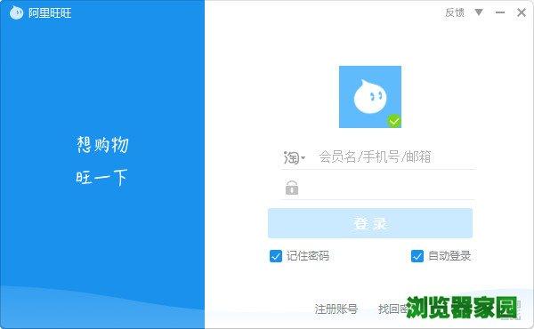 阿里旺旺最新买家版下载v9.12图片